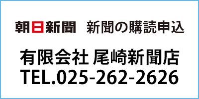 尾崎新聞店