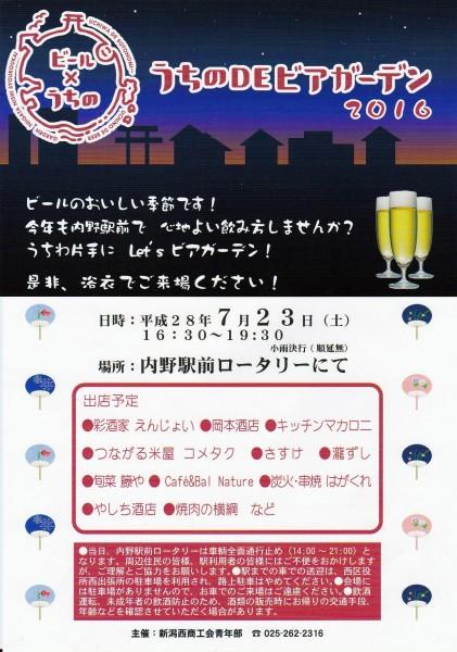 7月中の新潟市西区のイベントのご紹介
